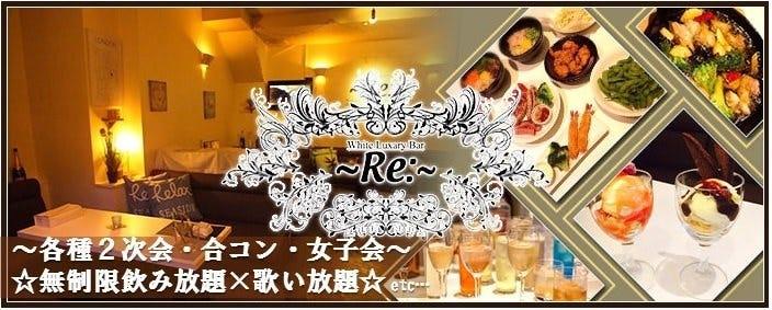 〜Re:〜