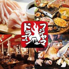 白龍ホルモンとメガ鶏ステーキが 旨い店 フジヤマドラゴン 豊橋店