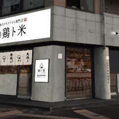 トリカモメ 鶏と鴨と麺 大曽根店
