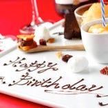 記念日・誕生日・歓送迎会にメッセージデザートご用意可能。