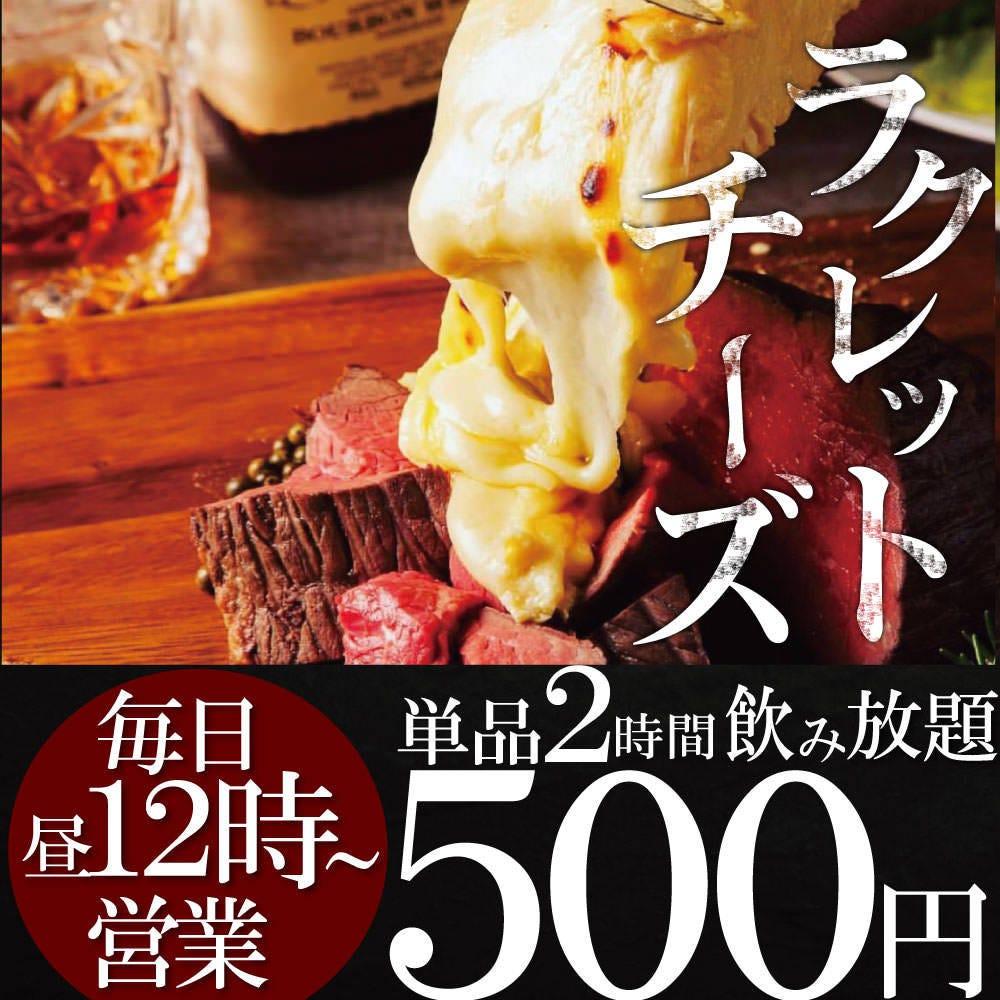 肉バル&CHEESE NIKULAB 〜ニクラボ〜 南越谷・新越谷店