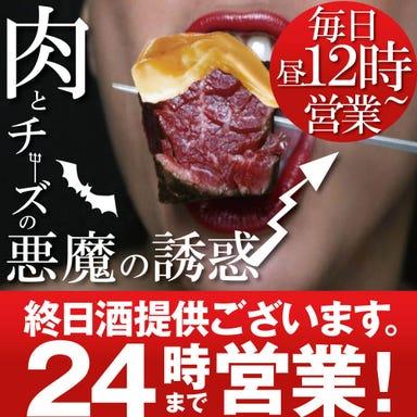 肉バル&CHEESE NIKULAB ~ニクラボ~ 南越谷・新越谷店 メニューの画像