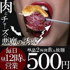 只今ランチタイム営業中!昼から夜まで飲み放題500円!