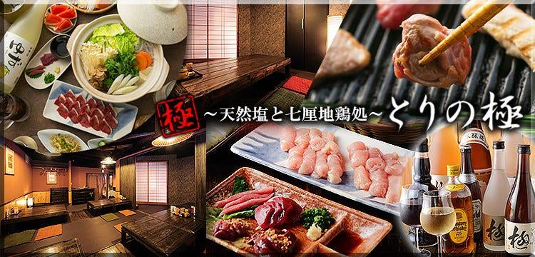 〜天然塩と七厘地鶏処〜 とりの極 大阪本町店