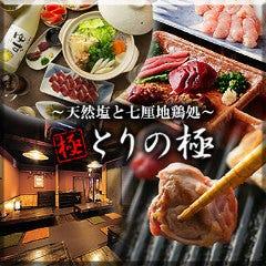 ~天然塩と七厘地鶏処~ とりの極 大阪本町店