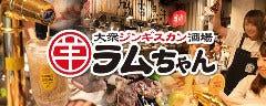 大衆ジンギスカン酒場 ラムちゃん本厚木店