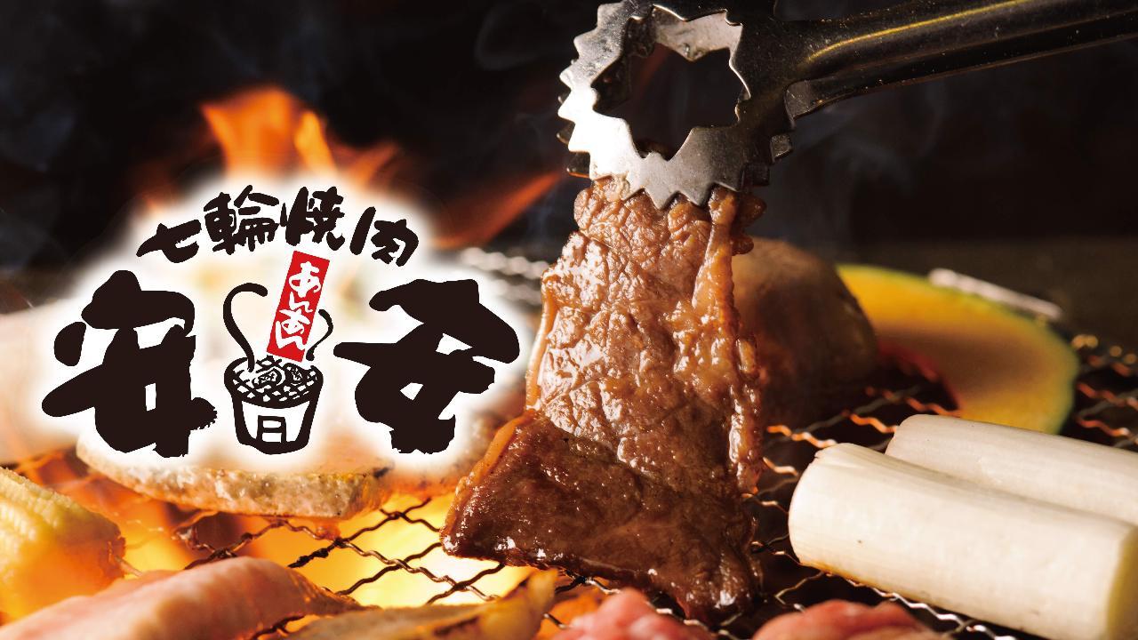 七輪焼肉 安安 吉川店