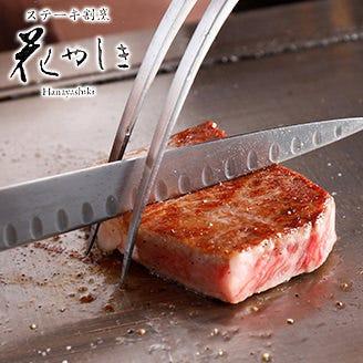 ステーキ割烹 花やしき