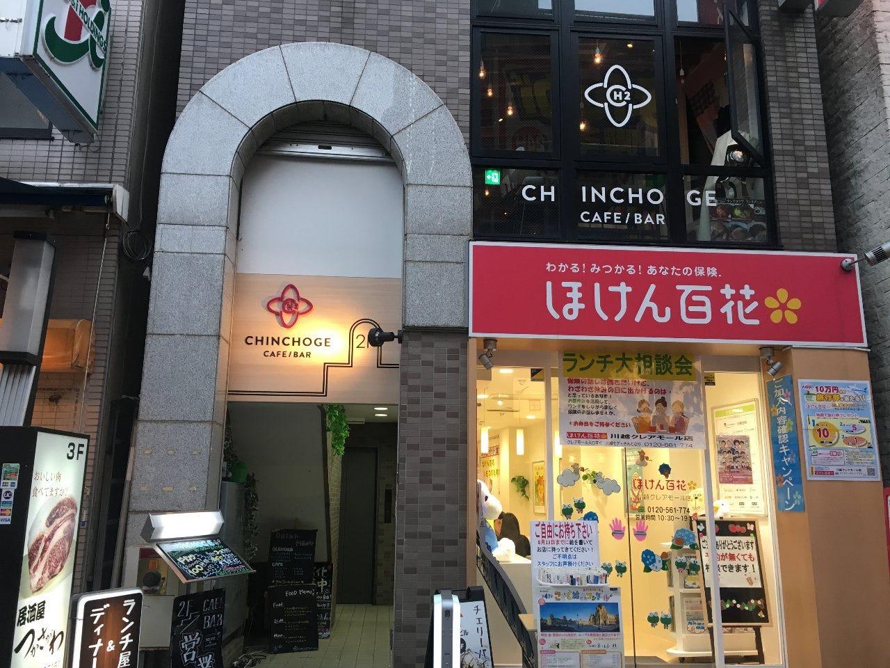 CHINCHOGE CAFE/BAR