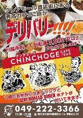 CHINCHOGE CAFE/BAR(チンチョーゲカフェバル)