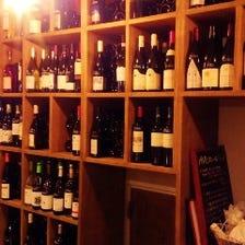 世界各国140種以上のワイン