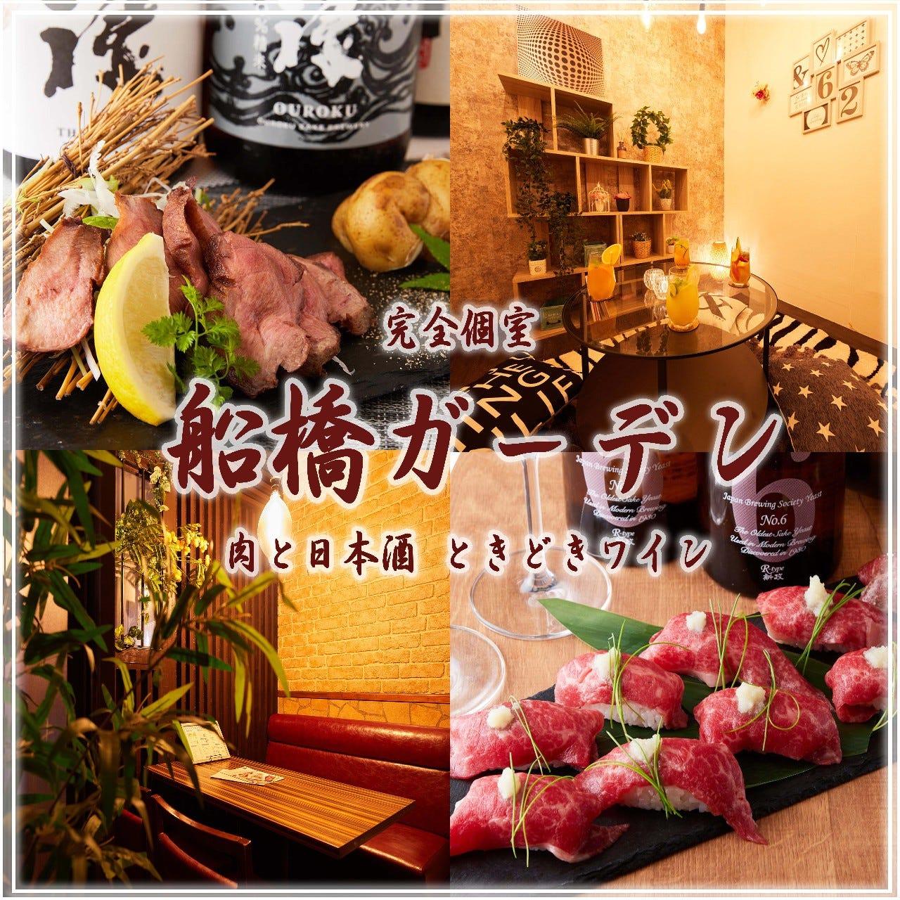 肉と日本酒 ときどきワイン 船橋ガーデン