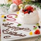 【早割・遅割にも最適!!】メッセージ付ホールケーキや花束をご用意致します♪ ※前日までに要予約