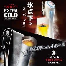 熱々の鍋には氷点下のビール!