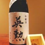 英勲 蔵出し吟醸酒(伏見)