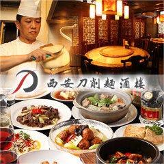 西安刀削麺酒楼 本店