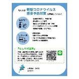 滋賀県の『感染予防対策実施宣言書』を発行しております。