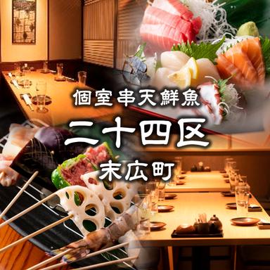 個室 串天 鮮魚 二十四区 末広町店  メニューの画像