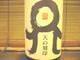 ムギ焼酎【天の刻印】
