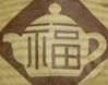 プアール茶
