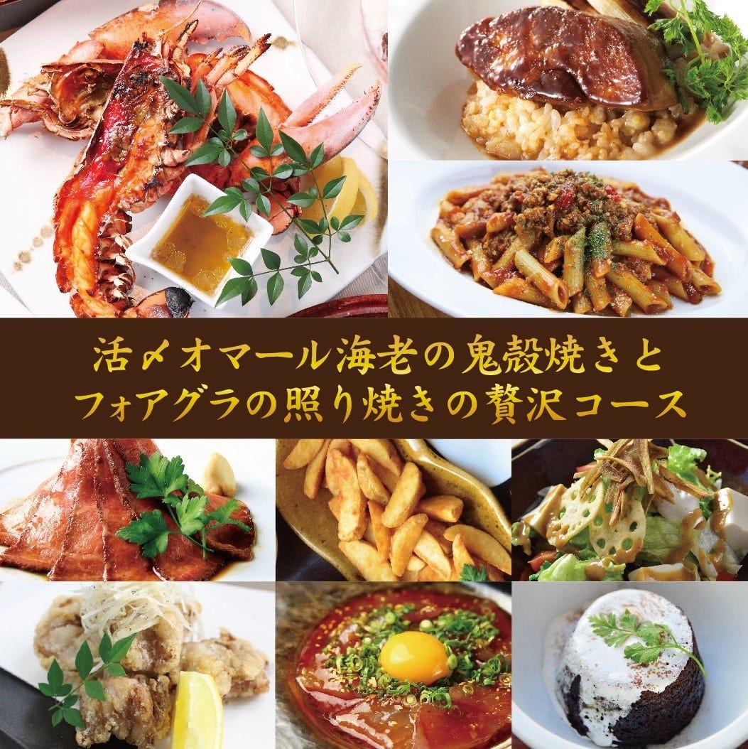 活〆オマール海老・博多地鶏・フォアグラ・ステーキの贅沢コース【120分飲み放題付】全9品 6000円