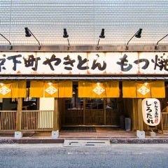 もつ焼 のんき 高松店