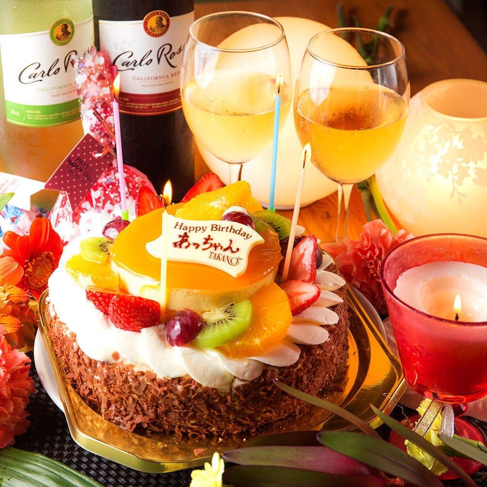 誕生日・記念日サプライズを演出!