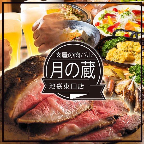 肉屋の肉盛り食べ放題 肉バル 月の蔵 池袋東口店