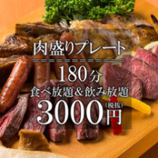 宴会コース3H飲み放題付2980円~