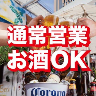 本格シュラスコビアガーデン アミーゴ 新宿東口店 メニューの画像