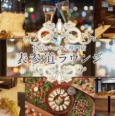 貸切パーティー&二次会会場 表参道ラウンジ