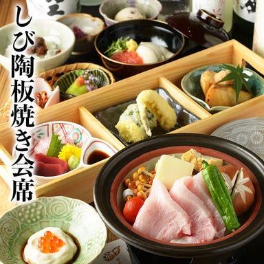 豆家別邸 しびかま 本店  コースの画像