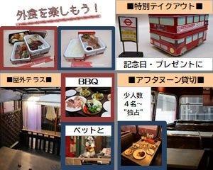 プレミアム貸切×絶品肉料理 ロンドンバス キッチン メニューの画像