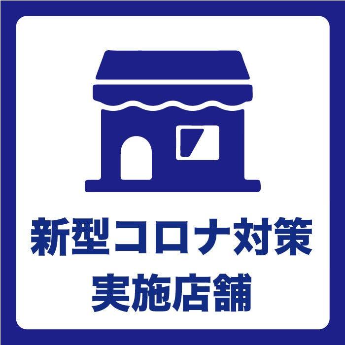 【新型コロナ対策実施】