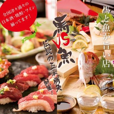 個室居酒屋 馬に魚に 赤坂見附店 コースの画像
