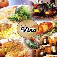 イタリアンバル Vino ~ヴィノ~