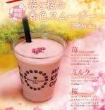【期間限定】苺と桜の春色スムージー