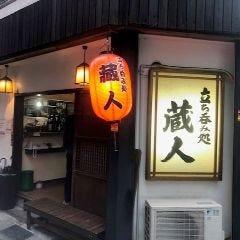 居酒屋 蔵人 関内店