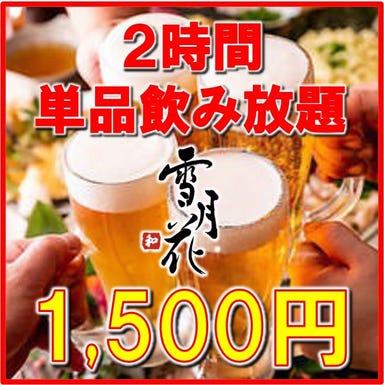 炭火焼鳥食べ放題×全席完全個室 雪月花 本川越店 コースの画像