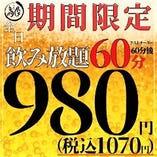 ※【期間限定】 60分飲み放題980円(税込1070円)