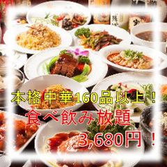 本格中華食べ放題 龍記 お台場デックス東京ビーチ店
