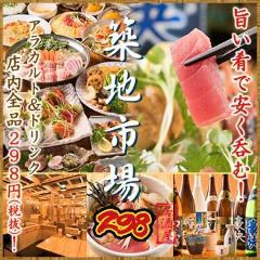 海鮮居酒屋 築地市場298 東新宿店