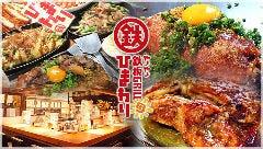 やきやき鉄板&焼鳥&三津浜焼き ひまわり 一番町電車通り店