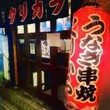 うなぎ串焼 くりから 東中野店