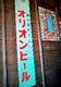 昭和時代のオリオンビール看板がレトロ