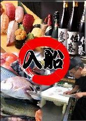 地魚・地酒 入船 小田原