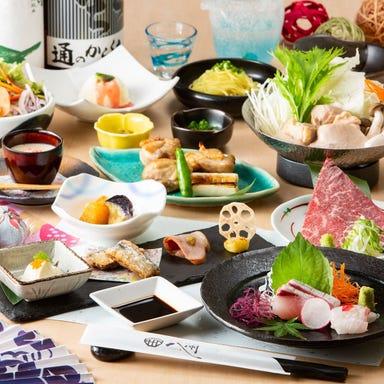 全席個室 居酒屋 九州和食 八州 博多筑紫口店 コースの画像