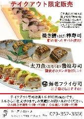 テイクアウト限定!棒寿司各種