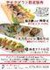 【テイクアウト限定棒寿司】