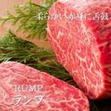 【黒毛和牛】ランプステーキ